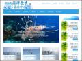 澎湖縣海洋教育資源中心