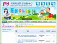 澎湖縣英語資源中心網站